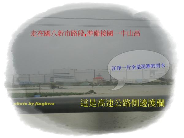 2009-08-88水災-國八新市段.JPG