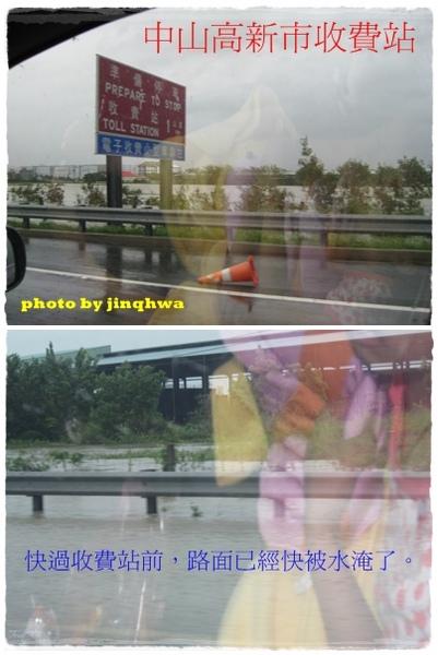 2009-08-88水災-新市收費站.jpg