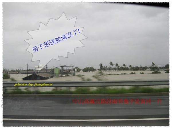 2009-08-88水災-中山高麻豆路段.JPG