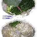 2009-08買菜記-菜類.jpg