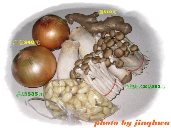2009-08買菜記-薑蒜.JPG