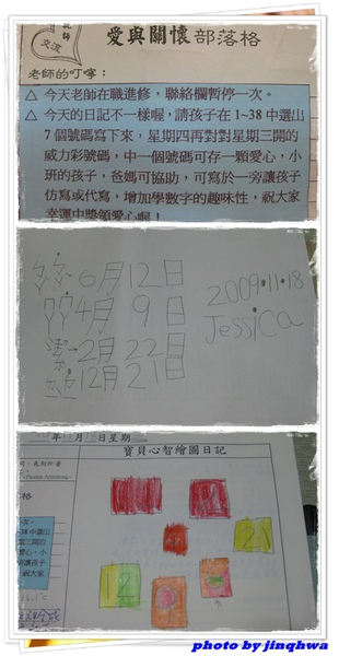 2009-11潔作業-家人生日.jpg