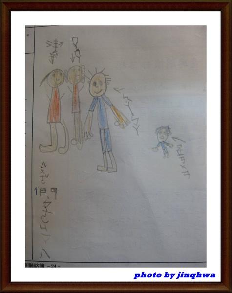 2009-11潔作業-我的家人.JPG