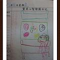 2009-11潔作業-我們家的晚餐.JPG
