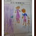 2009-11潔作業-培養我的習慣.JPG