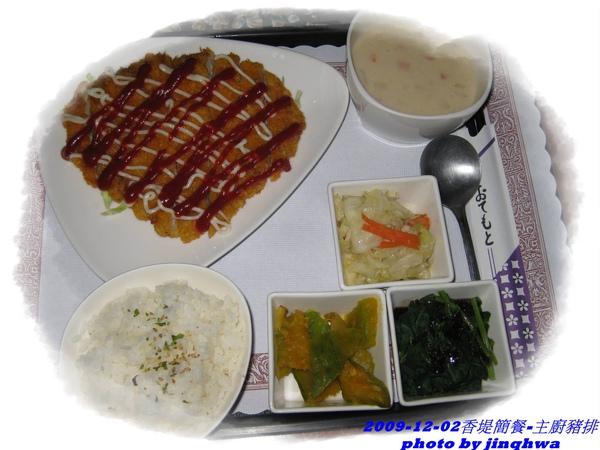 2009-1202香堤簡餐-主廚豬排.JPG