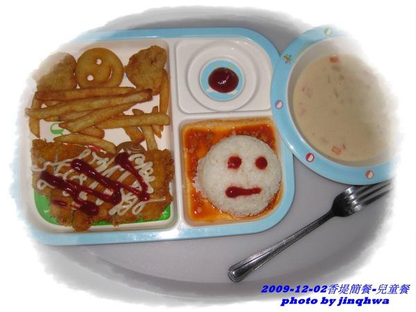 2009-1202香堤簡餐-兒童餐.JPG