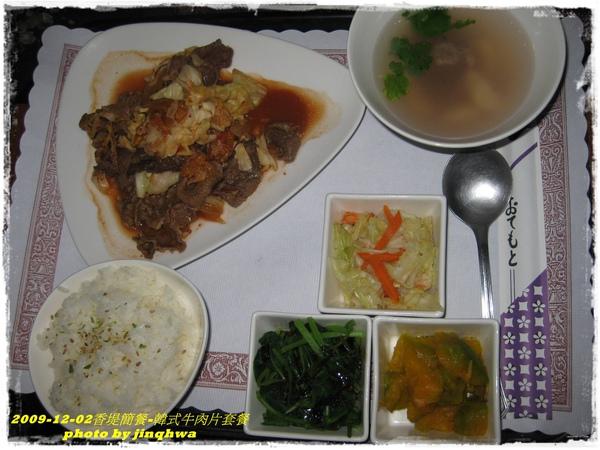 2009-1202香堤簡餐-韓式牛肉片套餐.JPG