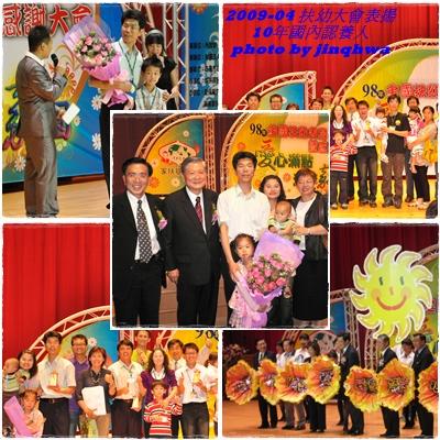 2009-04扶幼大會表揚.jpg