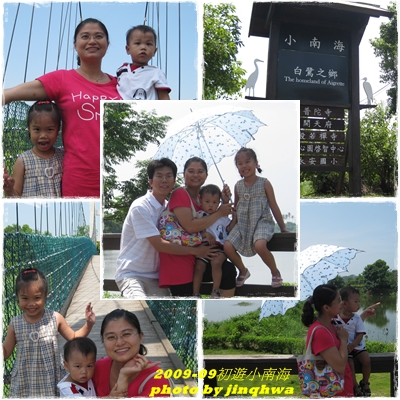 2009-09初遊小南海.jpg