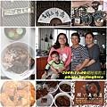 2009-11-06賴阿夷的店.jpg