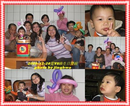 2009-12-20寬與峰生日慶祝.jpg
