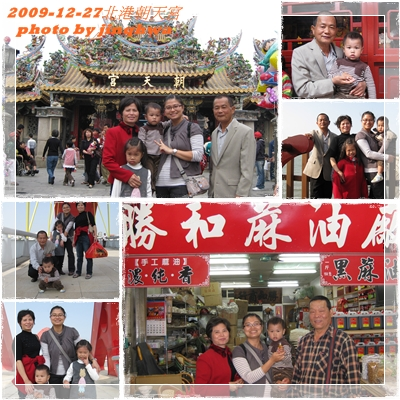 2009-12-27北港朝天宮.jpg