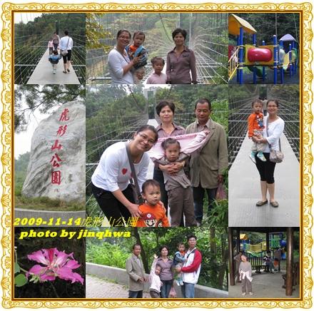 2009-11-14虎形山公園.jpg