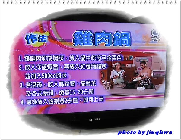 雞肉鍋-王婉霏.JPG
