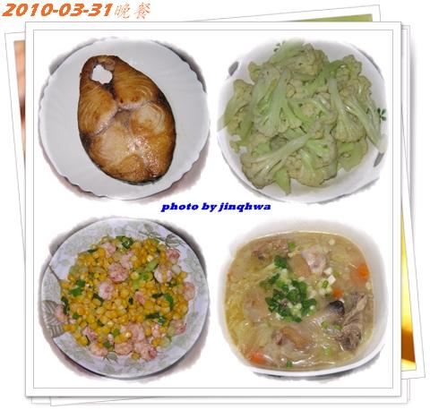2010-03-31晚餐.jpg