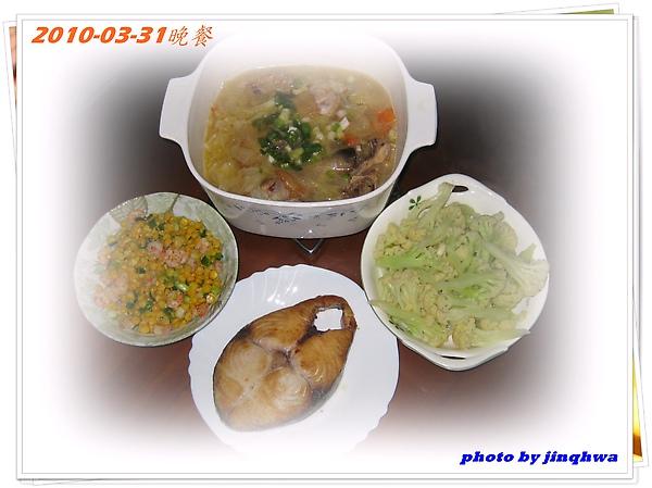 2010-03-31晚餐1.JPG