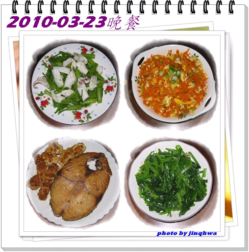 2010-03-23晚餐1.jpg