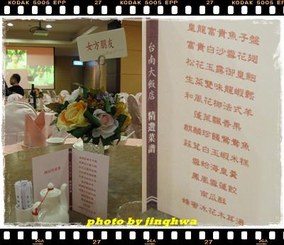 台南大飯店喜宴餐4.jpg