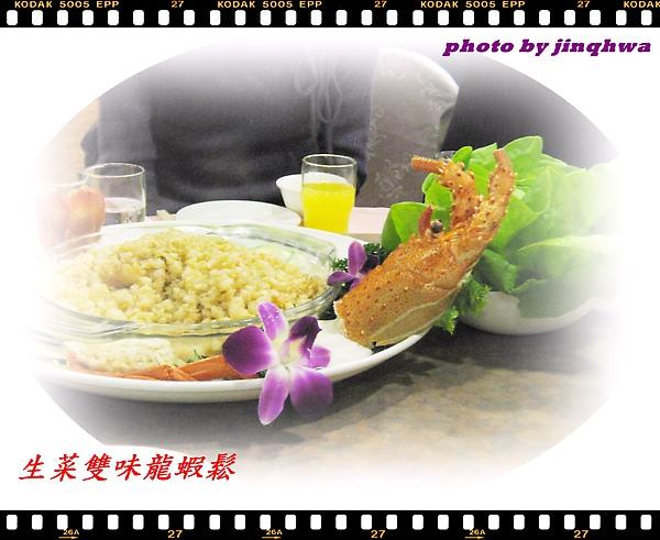 台南大飯店喜宴餐4生菜雙味龍蝦鬆.JPG