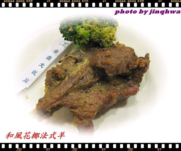 台南大飯店喜宴餐5和風花椰法式羊.JPG