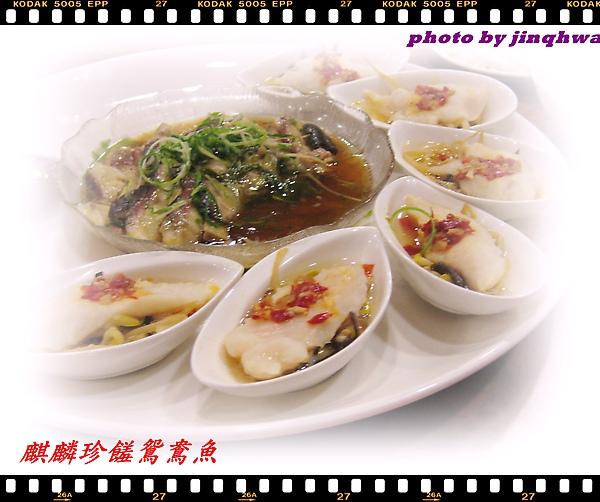 台南大飯店喜宴餐7麒麟珍饈鴛鴦魚.JPG