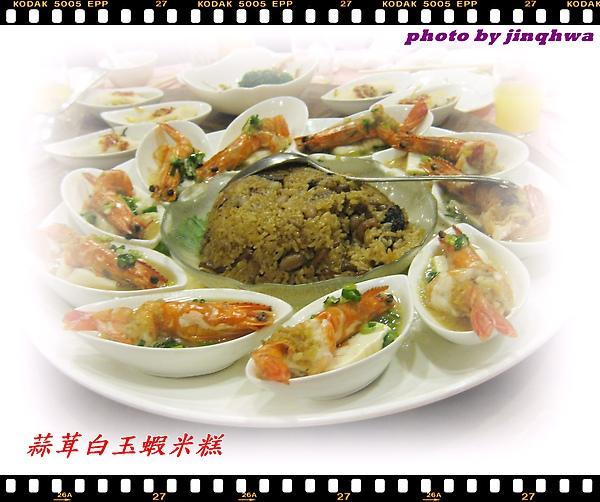 台南大飯店喜宴餐8蒜茸白玉蝦米糕.JPG
