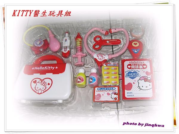 KITTY醫生玩具組.JPG