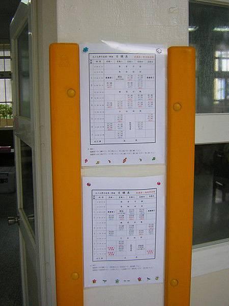 資源班課表