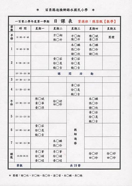 資源班102上學期課表