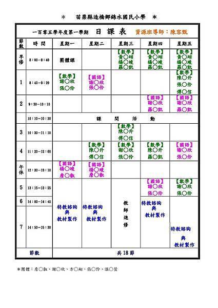 容甄課表1.jpg