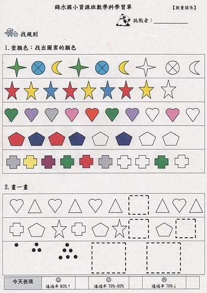 申評會名單.jpg