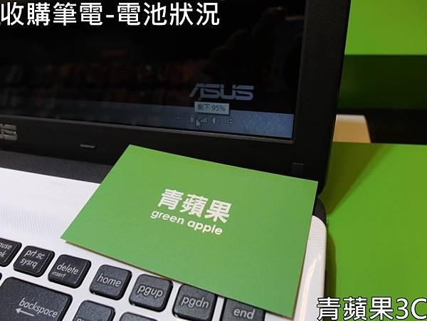 青蘋果3C-收購筆電-電池狀況.jpg