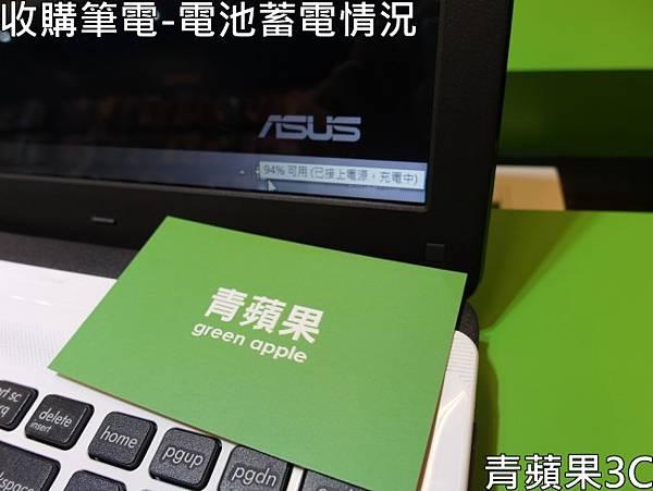 青蘋果3C-收購筆電-電池蓄電情況.jpg