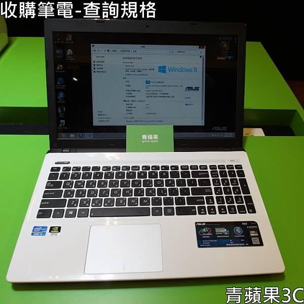 青蘋果3C-查詢規格.jpg