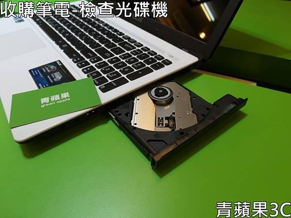 青蘋果3C-收購筆電-檢查光碟機.jpg