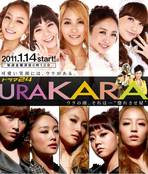 509px-Urakara.jpg