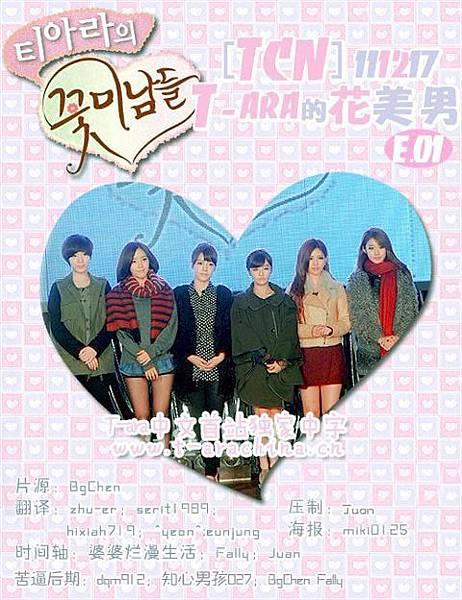 111217-tara-mn-poster.jpg