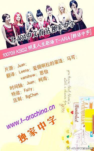 120709-tara-jc-poster.jpg