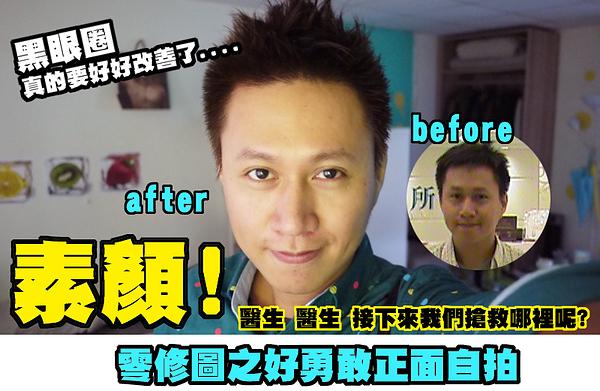 20130926  百萬人氣部落客-傳播弟,抗老大作戰 !-9