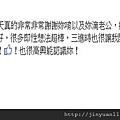 102.09.20新人感謝文.jpg