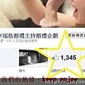 103.03月-粉絲專業說讚粉絲數.jpg