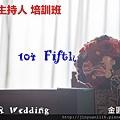 婚禮主持人 培訓班 第五期