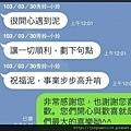 103.03.30 苗栗 林志宇 秀姈-回饋訊息.jpg