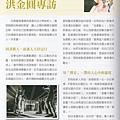 書籍專訪-1(主持人-金圓).jpg