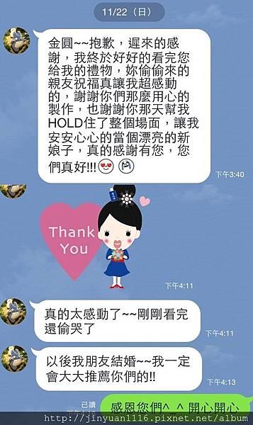 104.01.18-晚宴回饋文-新人篇.jpg
