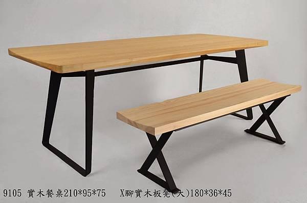 9105實木餐桌+X腳大板凳.jpg
