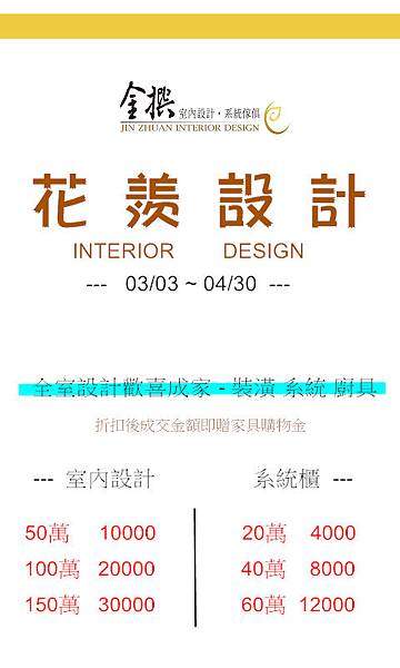 0303-0430花羨設計.jpg