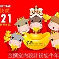 2021 happy-chinese-new-year.jpg