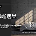 20210305-0502 春季新居樂.jpg